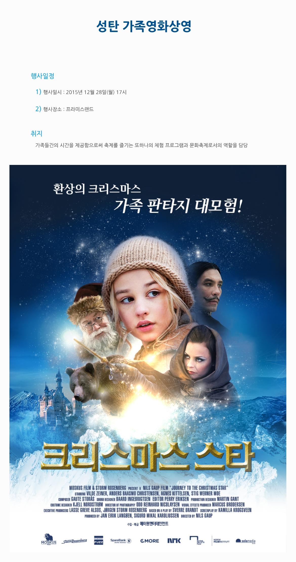 성탄 가족영화상영