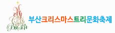 제7회 부산 크리스마스 트리문화축제 Logo